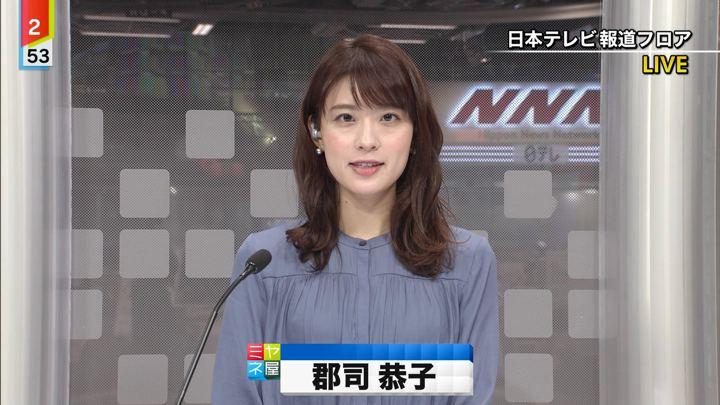 2019年10月28日郡司恭子の画像09枚目