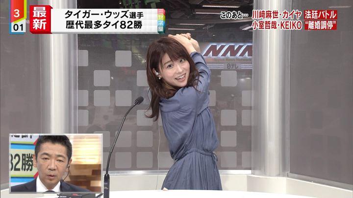 2019年10月28日郡司恭子の画像18枚目