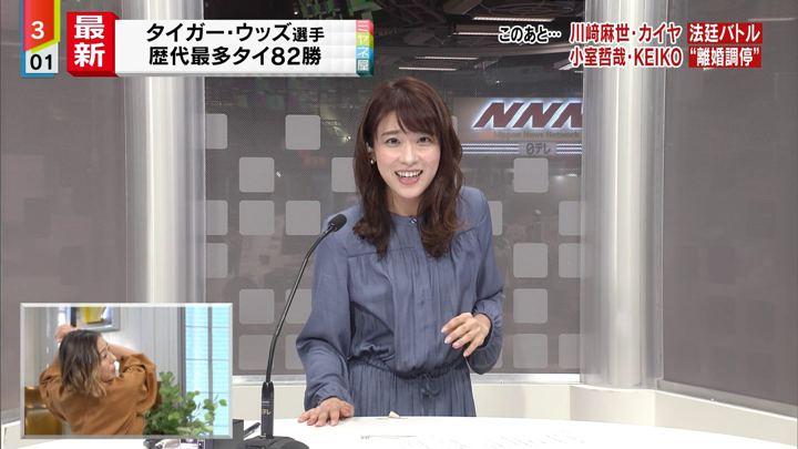 2019年10月28日郡司恭子の画像20枚目