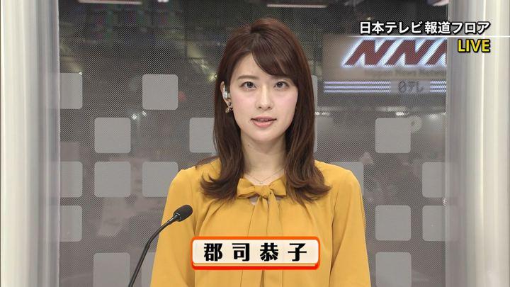 2019年10月31日郡司恭子の画像01枚目