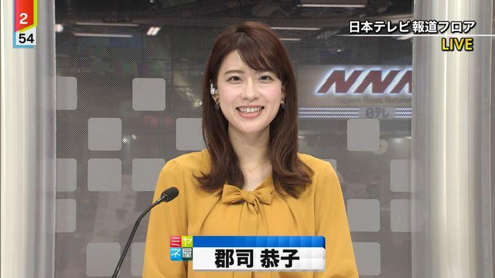 2019年10月31日郡司恭子の画像07枚目