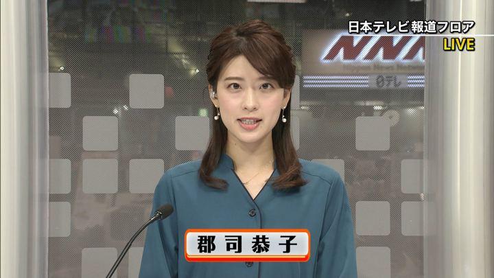 2019年11月04日郡司恭子の画像01枚目