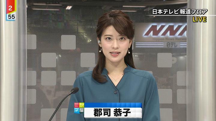 2019年11月04日郡司恭子の画像09枚目