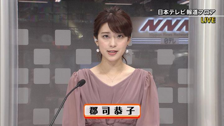2019年11月07日郡司恭子の画像01枚目
