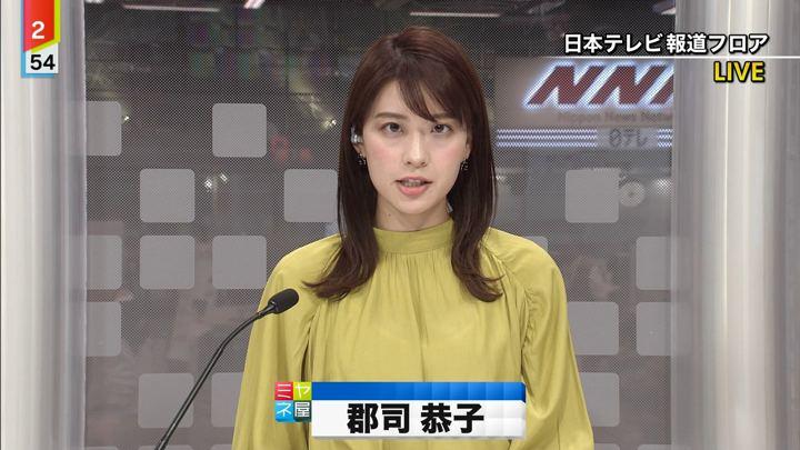2019年11月11日郡司恭子の画像09枚目