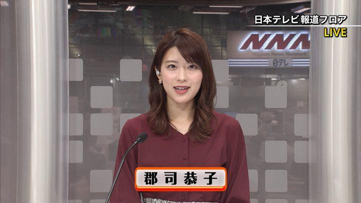 2019年11月18日郡司恭子の画像01枚目