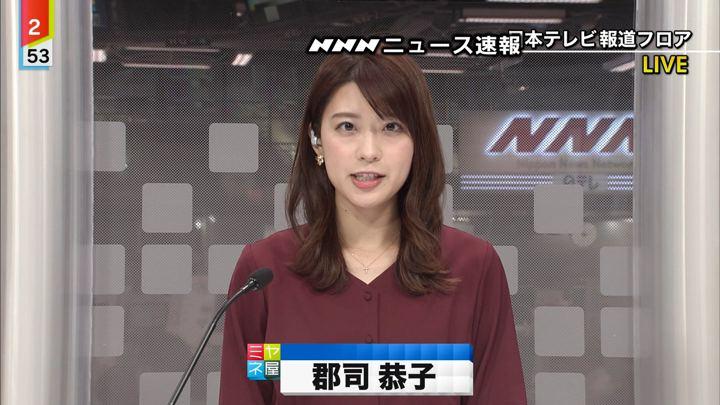 2019年11月18日郡司恭子の画像08枚目