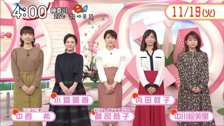 2019年11月19日郡司恭子の画像01枚目