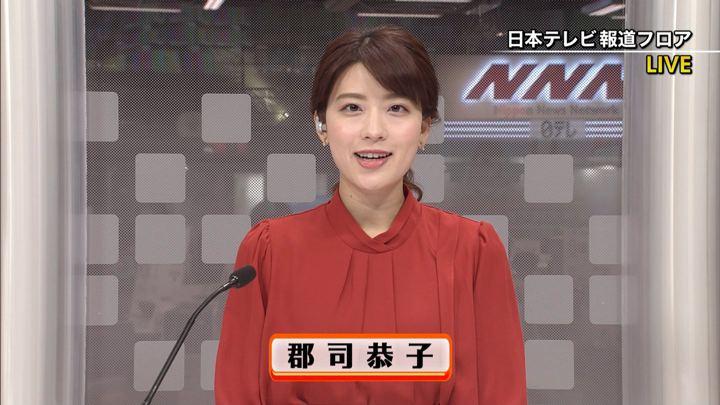 2019年11月20日郡司恭子の画像01枚目