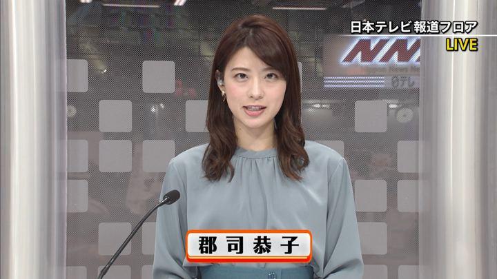 2019年11月21日郡司恭子の画像01枚目