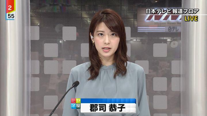 2019年11月21日郡司恭子の画像08枚目