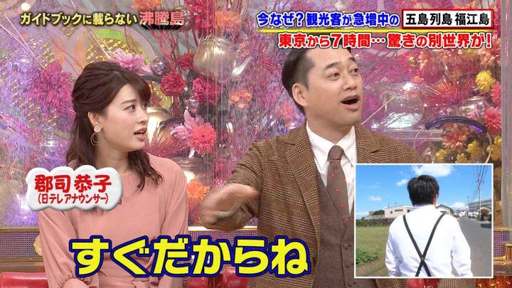 2019年11月22日郡司恭子の画像02枚目