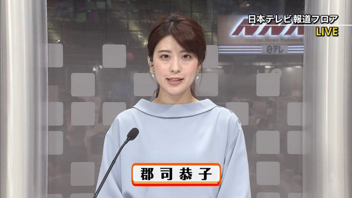 2019年12月05日郡司恭子の画像01枚目