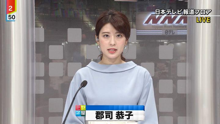 2019年12月05日郡司恭子の画像06枚目