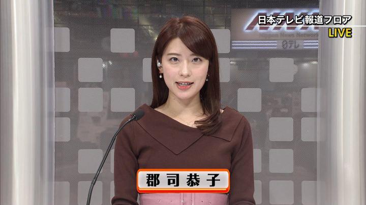 2019年12月12日郡司恭子の画像02枚目