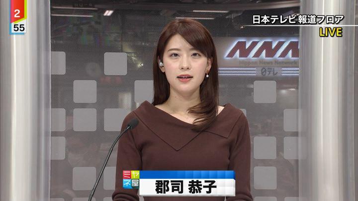 2019年12月12日郡司恭子の画像07枚目