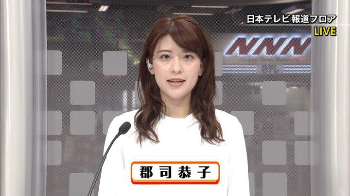 2019年12月16日郡司恭子の画像01枚目