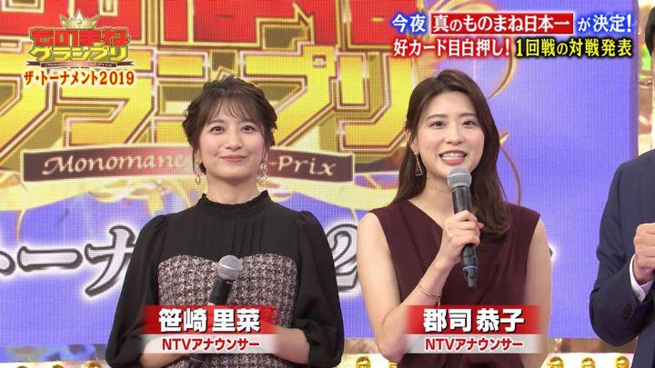 2019年12月17日郡司恭子の画像25枚目