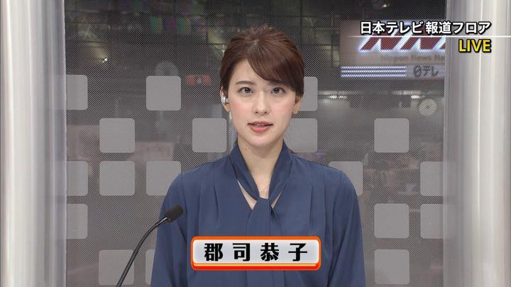 2019年12月18日郡司恭子の画像01枚目