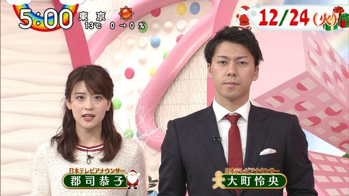 2019年12月24日郡司恭子の画像12枚目
