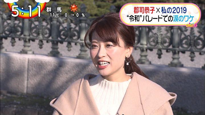 2019年12月24日郡司恭子の画像18枚目