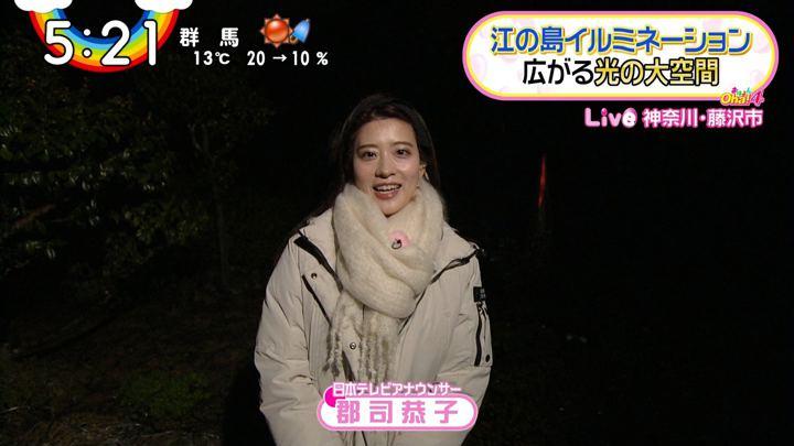 2019年12月27日郡司恭子の画像17枚目