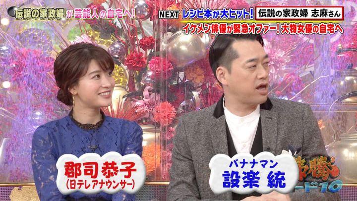 2019年12月27日郡司恭子の画像29枚目