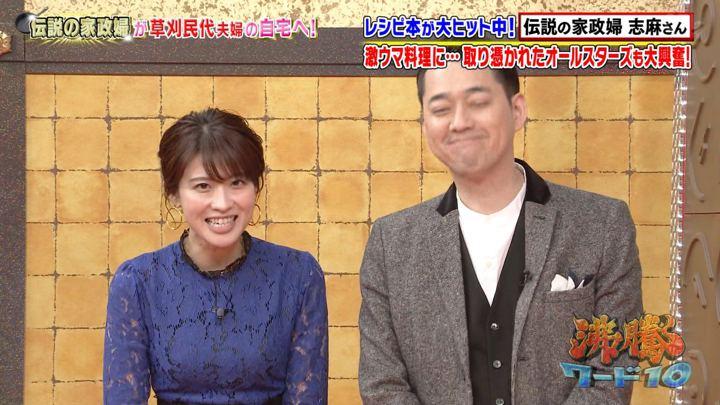 2019年12月27日郡司恭子の画像34枚目