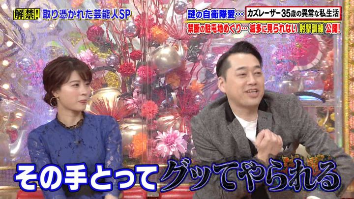 2019年12月27日郡司恭子の画像38枚目