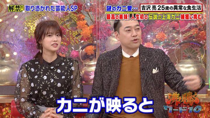 2019年12月27日郡司恭子の画像39枚目