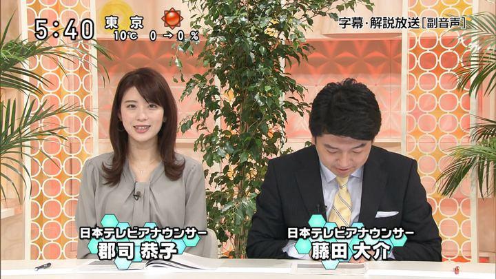 2020年01月05日郡司恭子の画像01枚目