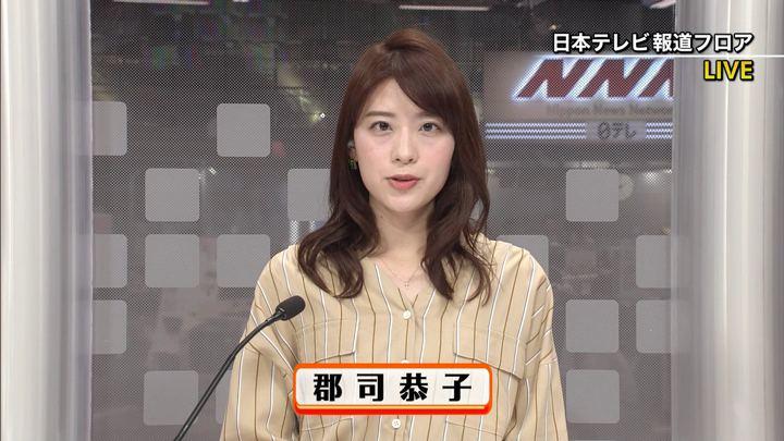 2020年01月06日郡司恭子の画像01枚目