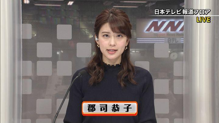 2020年01月09日郡司恭子の画像01枚目