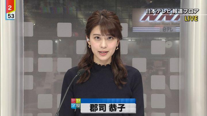 2020年01月09日郡司恭子の画像06枚目
