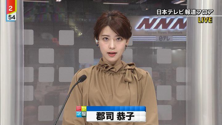 2020年01月16日郡司恭子の画像06枚目