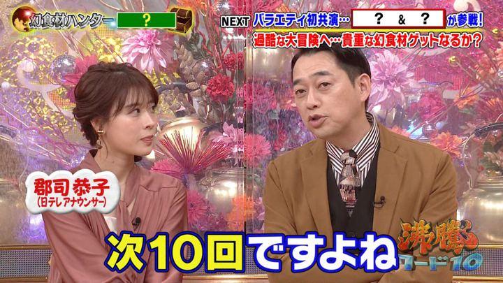 2020年01月17日郡司恭子の画像01枚目