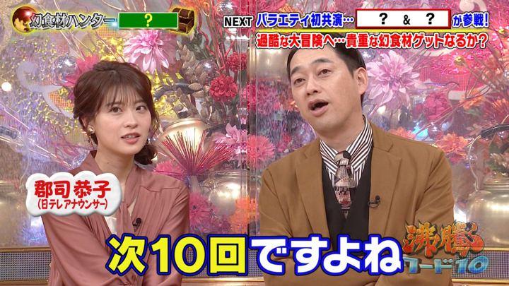 2020年01月17日郡司恭子の画像02枚目