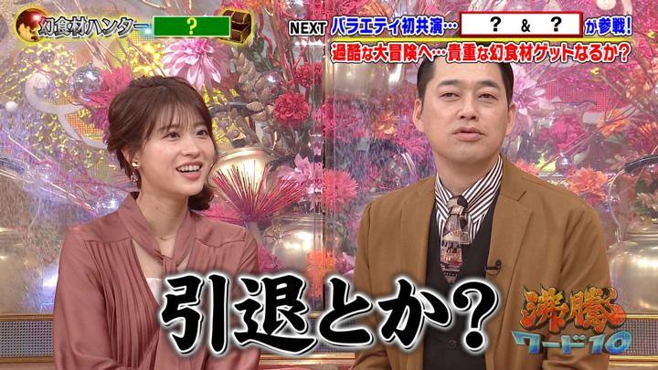 2020年01月17日郡司恭子の画像03枚目