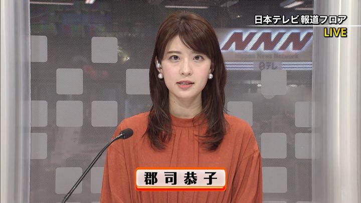 2020年01月20日郡司恭子の画像01枚目
