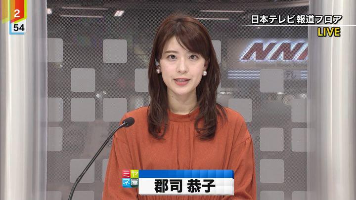 2020年01月20日郡司恭子の画像06枚目