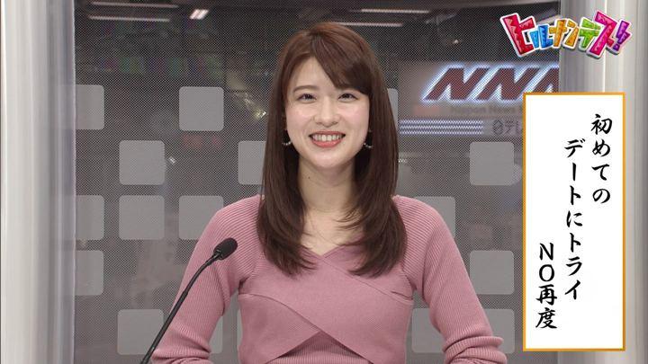 2020年01月23日郡司恭子の画像10枚目