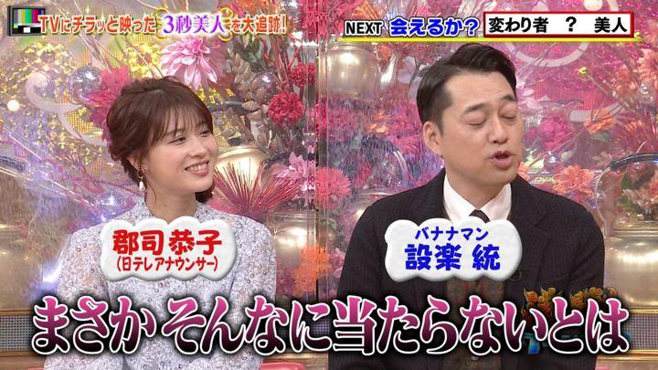 2020年01月24日郡司恭子の画像04枚目