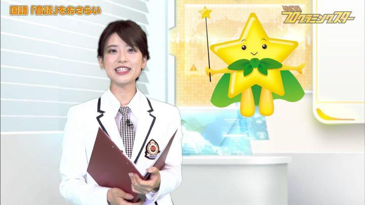 2020年01月25日郡司恭子の画像04枚目