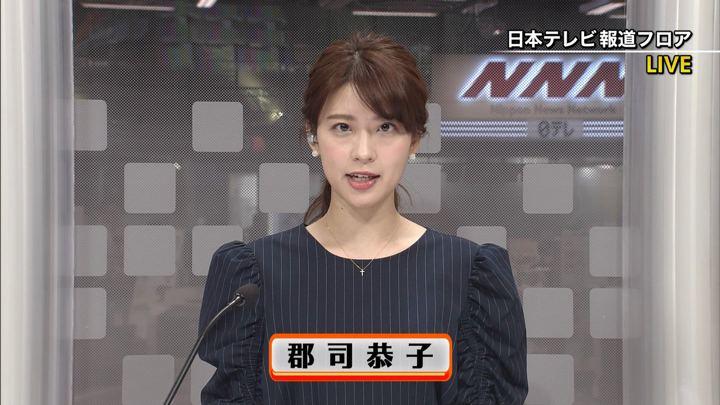2020年02月03日郡司恭子の画像20枚目