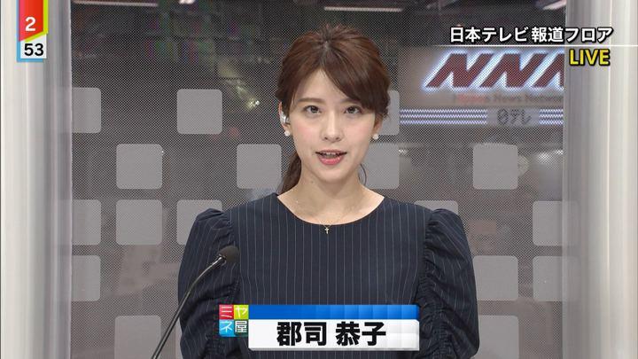 2020年02月03日郡司恭子の画像26枚目
