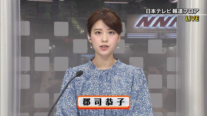 2020年02月06日郡司恭子の画像01枚目