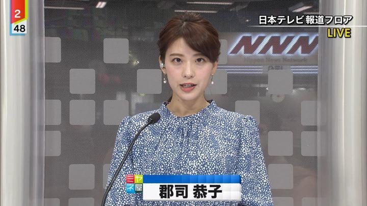 2020年02月06日郡司恭子の画像06枚目