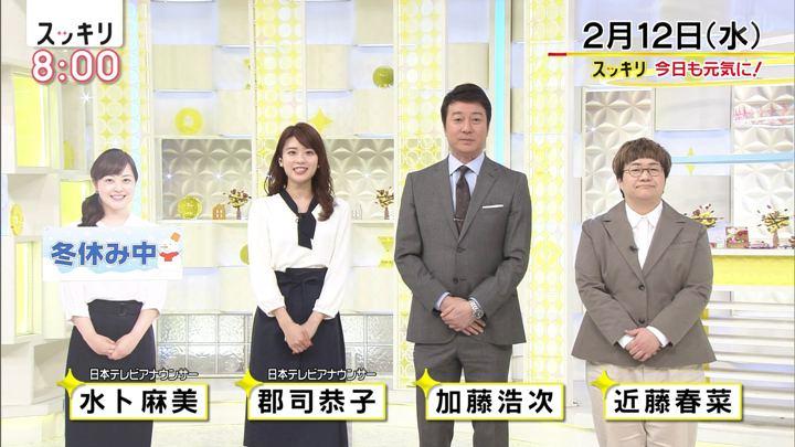 2020年02月12日郡司恭子の画像01枚目