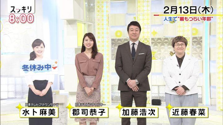 2020年02月13日郡司恭子の画像01枚目