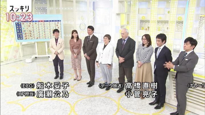 2020年02月13日郡司恭子の画像23枚目